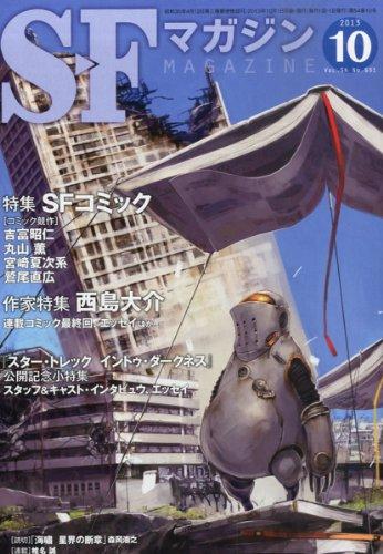 S-Fマガジン 2013年 10月号 [雑誌]の詳細を見る
