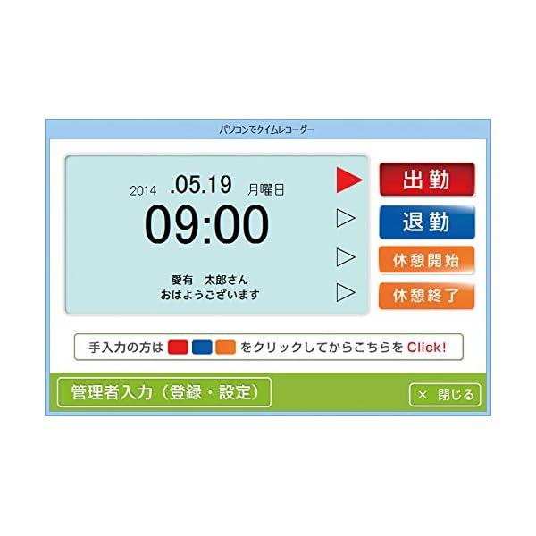 パソコンでタイムレコーダーの紹介画像2