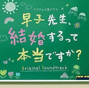フジテレビ系ドラマ「早子先生、結婚するって本当ですか?」オリジナルサウンドトラック