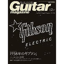 ギター・マガジン 2018年12月号