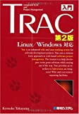 入門Trac第2版Linux/Windows対応