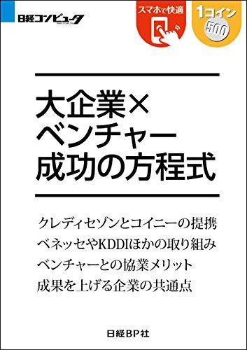 大企業×ベンチャー 成功の方程式(日経BP Next ICT選書) 日経コンピュータReport8