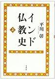 インド仏教史 上 〈新版〉