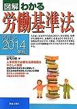 図解 わかる労働基準法〈2013‐2014年版〉