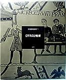 大系世界の美術 第11巻 ロマネスク美術