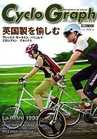 Cyclo Graph(シクロ・グラフ)2013 SUMMER (ホビージャパンMOOK 514)