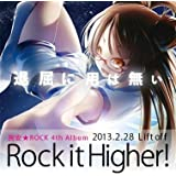 Rock it Higher!/民安★ROCK