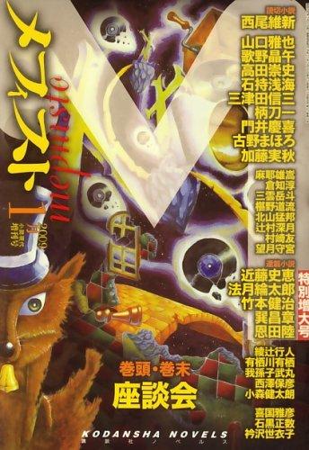 メフィスト 2009年 01月号 [雑誌]の詳細を見る