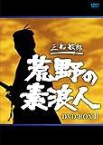 荒野の素浪人 完全版 DVD-BOX(2)[DVD]