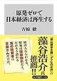 原発ゼロで日本経済は再生する (角川oneテーマ21)