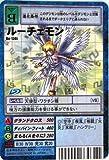 デジタルモンスターカードゲーム Bo-136t ルーチェモン (特典付:大会限定バーコードロード画像付)《ギフト》#510