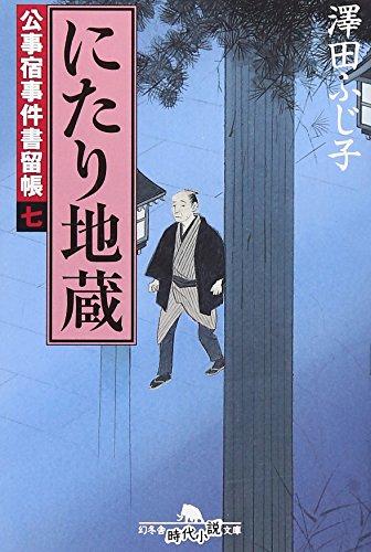 にたり地蔵―公事宿事件書留帳〈7〉 (幻冬舎文庫)