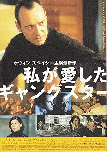 yti 257 洋画映画チラシ「ケビン・スペイシー 私が愛したギャングスター 」