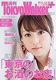 週刊 東京ウォーカー+ 2018年No.1 (1月3日発行) [雑誌] (Walker)