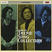 3年B組金八先生 THEME SONG COLLECTION(DVD付)