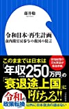 令和日本・再生計画: 前内閣官房参与の救国の提言 (小学館新書 ふ 11-1)