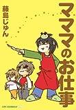 マママのお仕事 / 藤島 じゅん のシリーズ情報を見る