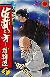 佐武と市捕物控〈8〉 (1981年) (サンコミックス)