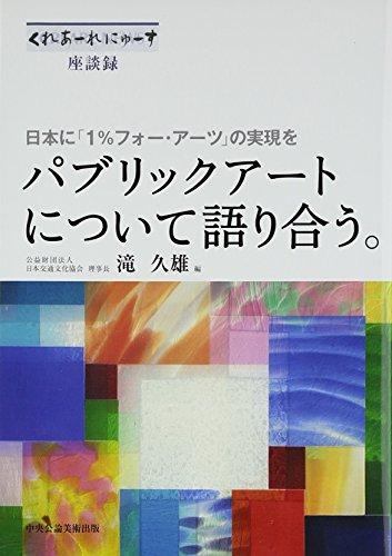 パブリックアートについて語り合う。―日本に「1%フォー・アーツ」の実現を (「くれあーれにゅーす」座談録)