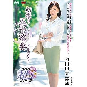 初撮り五十路妻ドキュメント 福田由貴 センタービレッジ [DVD]