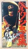 ベルリン忠臣蔵 [VHS]
