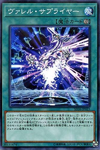 ヴァレル・サプライヤー ノーマルパラレル 遊戯王 リボルバー sd36-jp023