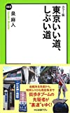 「カラー版 - 東京いい道、しぶい道 (中公新書ラクレ)」販売ページヘ