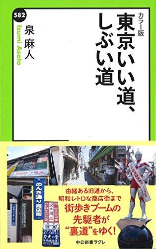 カラー版 - 東京いい道、しぶい道 (中公新書ラクレ 582)
