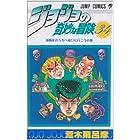 ジョジョの奇妙な冒険 (34) (ジャンプ・コミックス)