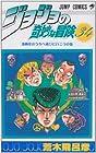 ジョジョの奇妙な冒険 第34巻