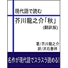 現代語で読む 芥川龍之介「秋」 (翻訳版)