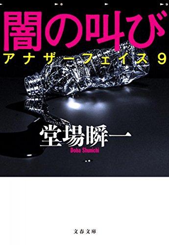 [画像:闇の叫び アナザーフェイス9 (文春文庫)]