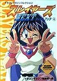 スレイヤーズNEXTフィルムブック〈4〉 (ドラゴンマガジンコレクション)