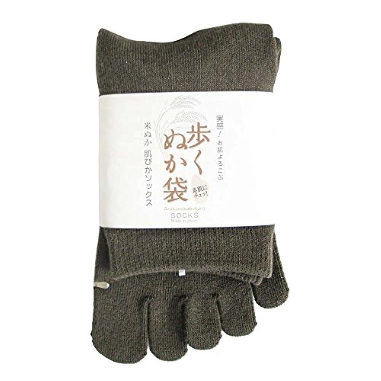 確認してください不格好除去歩くぬか袋 米ぬかシリコン五本指 23-25cm ブラウン