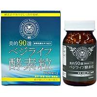 植物発酵エキス配合 美的90選ベジライフ酵素粒(120粒入り)