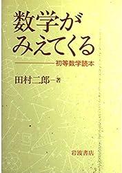 Amazon.co.jp: 田村 二郎:作品一...