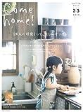 Come home! Vol.33 (私のカントリー別冊) 画像
