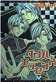ダブルエッセンス (ディアプラス・コミックス)