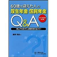 2018年6月改訂版 60歳を迎えた人の厚生年金・国民年金Q&A