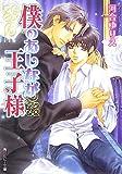 僕のあしなが王子様 (角川ルビー文庫 / 河合 ゆりえ のシリーズ情報を見る