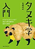 タヌキ学入門:かちかち山から3.11まで 身近な野生動物の意外な素顔