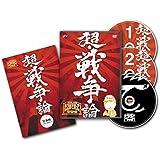 たかじんのそこまで言って委員会 超・戦争論 DVD 3枚組