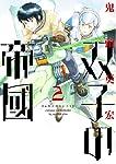 双子の帝國 2 (BUNCH COMICS)