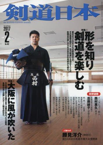 月刊剣道日本 2017年 02 月号 [雑誌]
