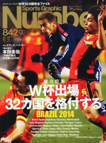 Sports Graphic Number (スポーツ・グラフィック ナンバー) 2013年 12/12号 [雑誌]の詳細を見る