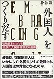 外国人をつくりだす: 戦後日本における「密航」と入国管理制度の運用