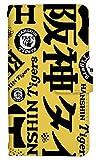 スマホケース 手帳型 scv38 ケース 8264-D. ロゴ イエロー SCV38 ケース 手帳 [Galaxy S9 SCV38] ギャラクシー エスナイン 阪神タイガ..