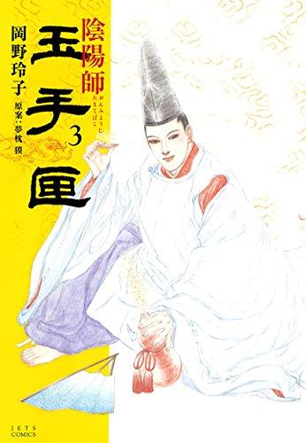 陰陽師 玉手匣 3 (ジェッツコミックス)の詳細を見る