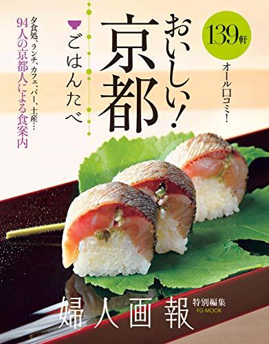 京都「ごはんたべ」 2017/07/07 (2017-07-07) [雑誌]