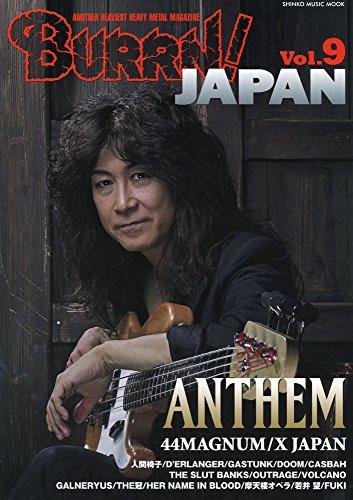 BURRN! JAPAN(バーン・ジャパン) Vol.9 (シンコー・ミュージックMOOK)の詳細を見る